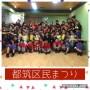 ☆11/3 都筑区民まつり☆